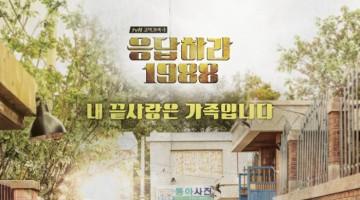'응답하라 1988', 라사라 그린클라우드에서 촬영!!