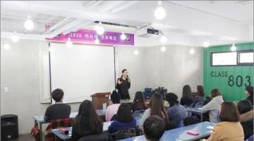 라사라패션전문학교, 해외 유학 '특강' 진행