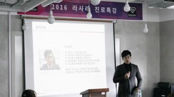 라사라패션전문학교, 온라인쇼핑몰 창업을 위한 특강 진행