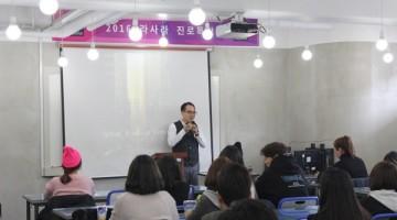 라사라패션전문학교, 패션 벤더 업체 취업 특강 진행