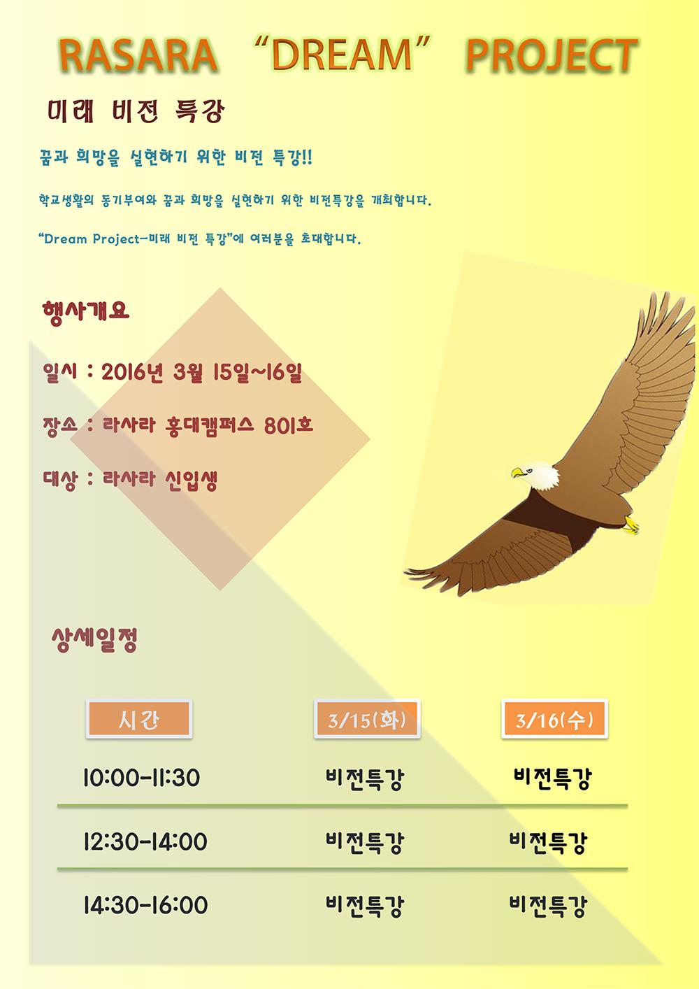 2016 비전특강 포스터 최종