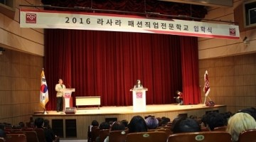 라사라패션전문학교, 2016년도 입학식 개최