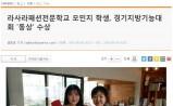라사라패션전문학교 모민지 학생, 경기지방기능대회 '동상' 수상