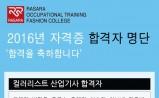 2016 컬러리스트 & 머천다이징 산업기사 합격자