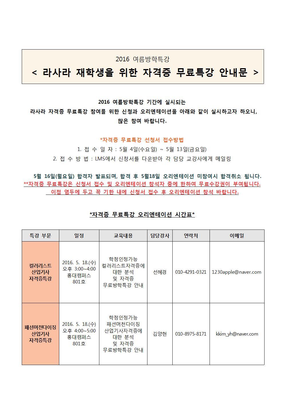 2016 여름방학 라사라 자격증 무료특강 안내