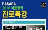 2016 RASARA여름방학 진로특강 스케줄