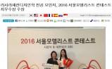 라사라패션디자인학 전공 모민지, 2016 서울모델리스트 컨테스트 최우수상 수상
