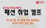 2016 RASARA 패션취업캠프 진행예정