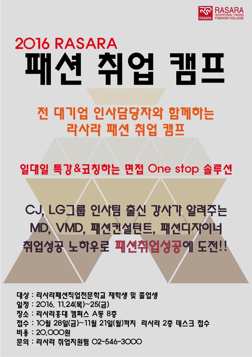 포스터(취업캠프)0 1