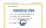 기업부설연구소로 인정받은 라사라!