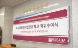 2017학년 라사라패션직업전문학교 학위수여식 진행