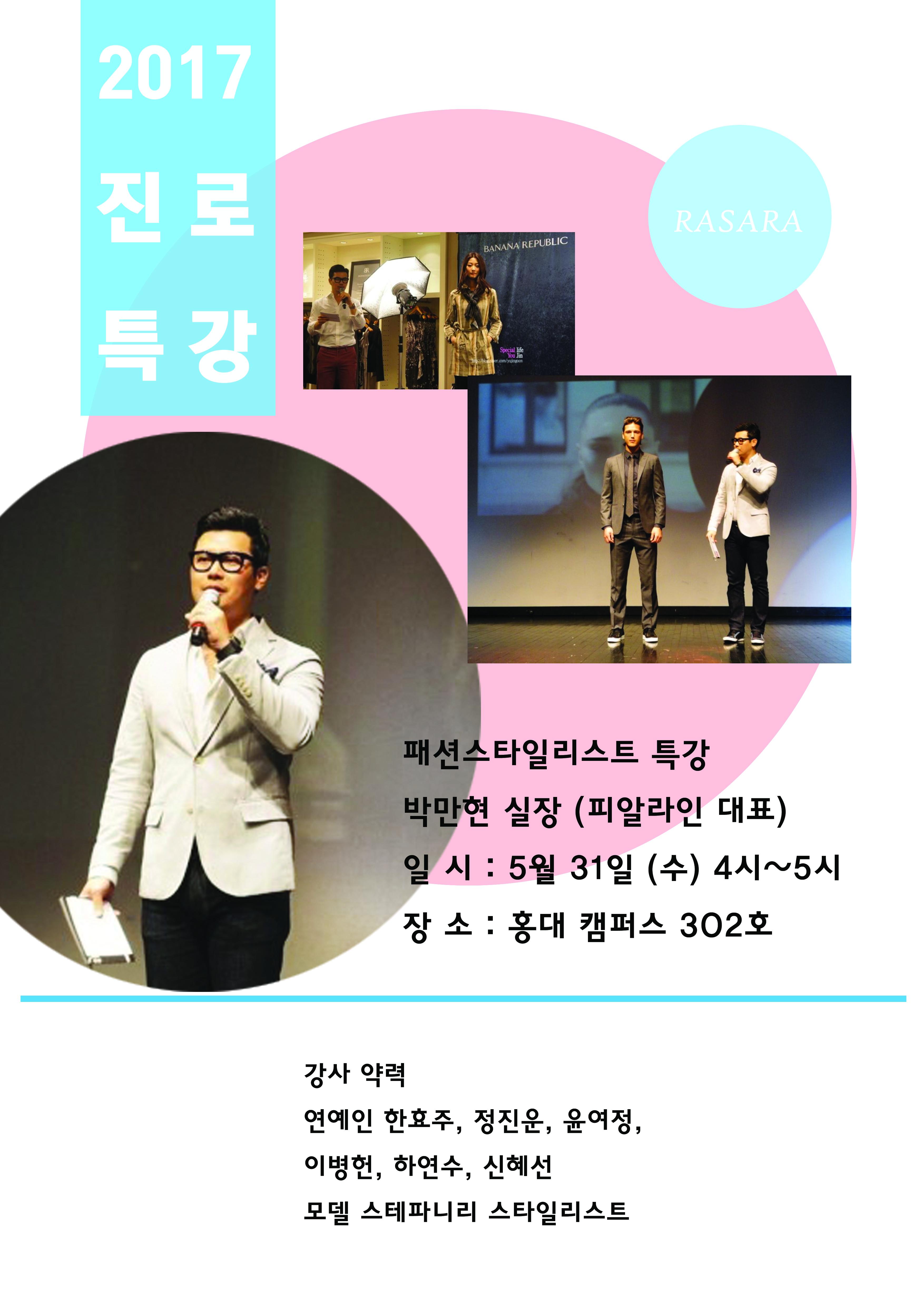 패션스타일리스트 박만현실장