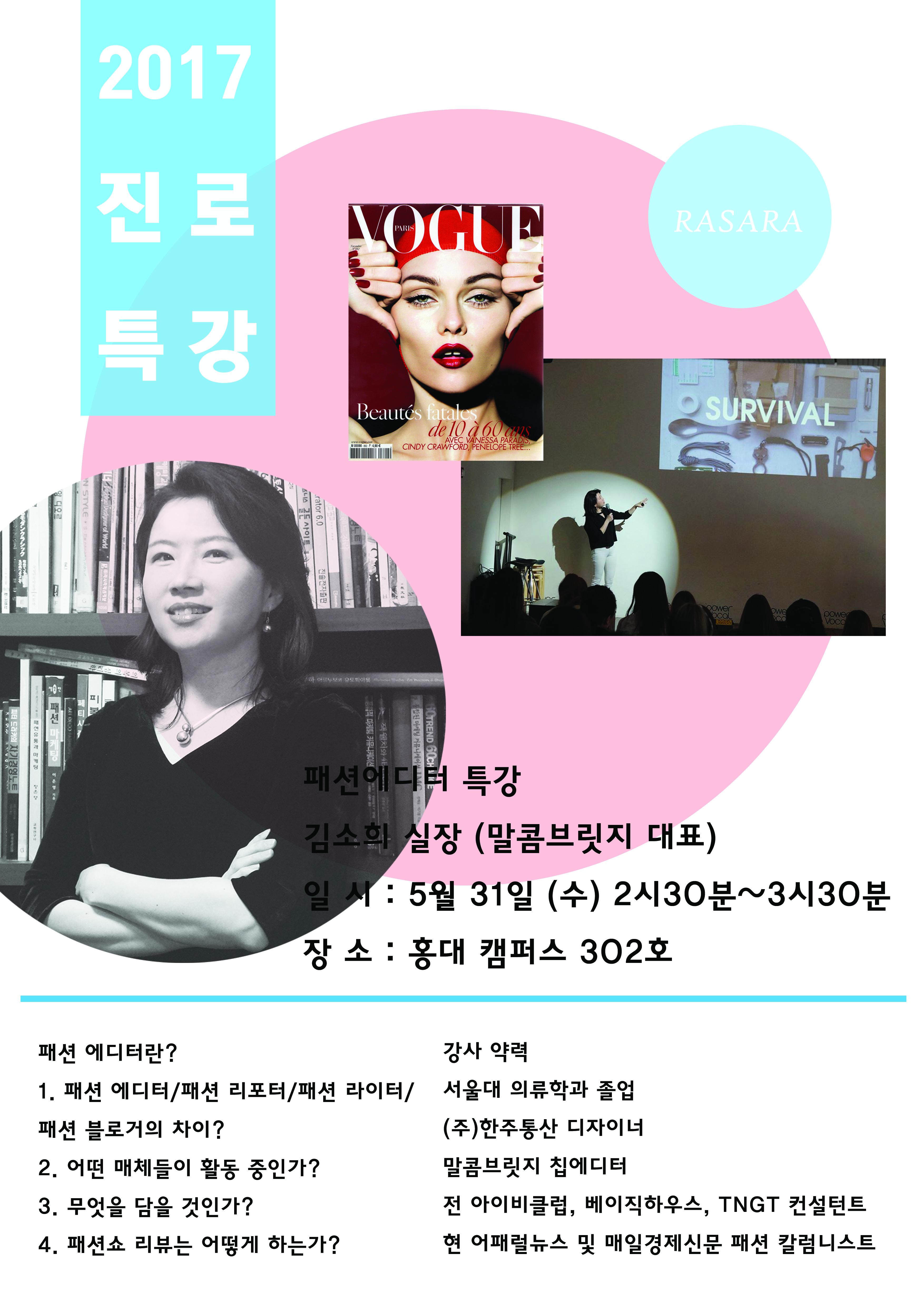 패션에디터 김소희실장