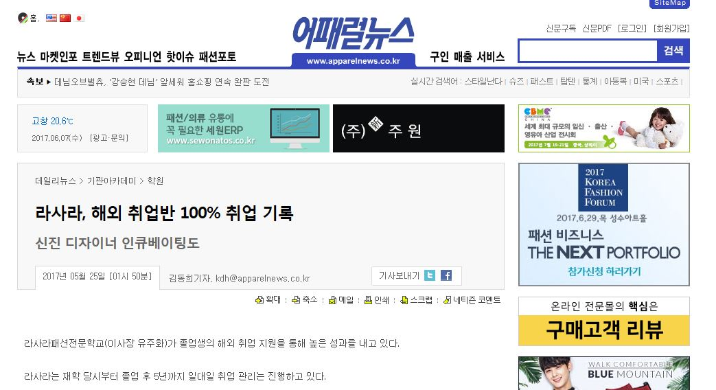 어패럴뉴스