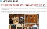 라사라 패션공모전 동아리 '서울일러스트레이션페어 2017' 참가