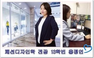해외인턴쉽 인터뷰 – 패션디자인학 전공 홍정연