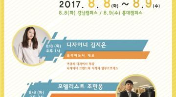 2017 RASARA 여름방학진로특강