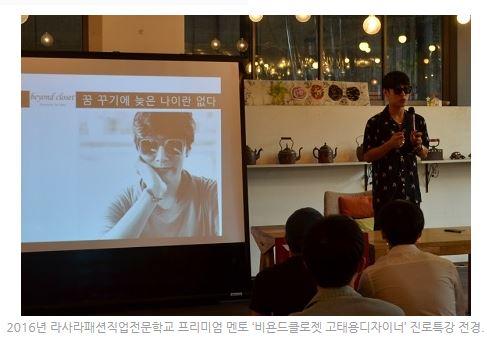 고태용디자이너특강뉴스사진