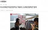 라사라패션직업전문학교 '제6회 고교패션컬렉션' 참여