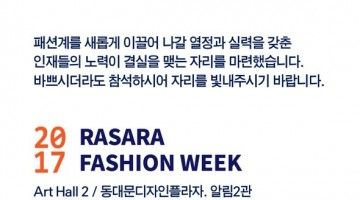 라사라패션직업전문학교 패션쇼 및 전시회, 11월 8일~9일 DDP서 열려