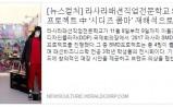 라사라패션직업전문학교 SMD 프로젝트 中 '시디즈 콤마' 재해석으로 눈길