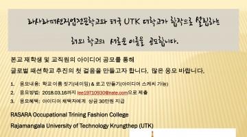 """라사라&태국UTK 대학교 합작 설립 """"해외학교 이름 및 로고 공모"""""""