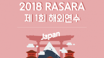 2018 RASARA 해외연수 [일본]