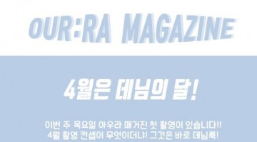 "OUR:RA MAGAZINE 4월 촬영 ""데님룩"""