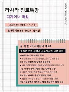 김지은디자이너특강