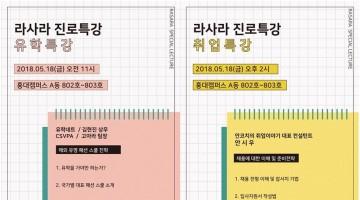 2018 진로특강[패션유학 / 패션취업]