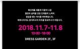 라사라 패션비즈니스학 프로젝트, 2018 SMD&VMD PORJECT 개최
