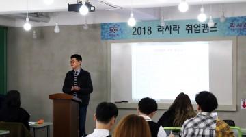 2018 라사라 패션취업캠프, 적성과 직무능력별 취업방향 제시
