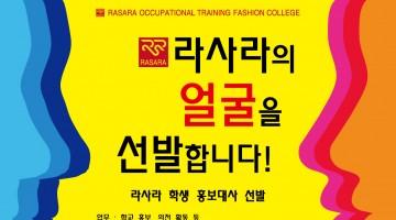 라사라 2019학생홍보모델 선발