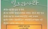 2019 라사라 동문회 안내